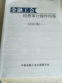 金融工会 经审计操作向导(未拆封)