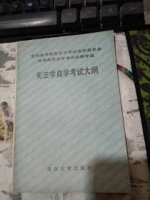 宪法学自学考试大纲