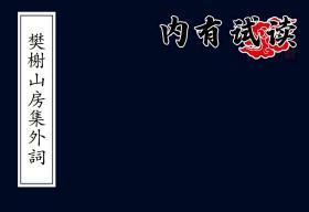 【复印件】樊榭山房集外词(五卷 (清)厉鹗著 刻本 清光绪十年[1884] 钱唐汪氏振绮堂 樊山集)