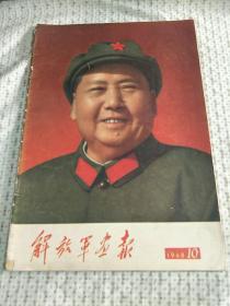 解放军画报 1968年第10期  林像完整