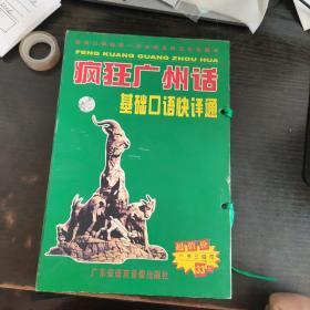 疯狂广州话 基础口语快译通 一书三磁带