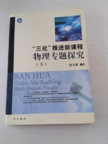 """""""三化""""推进新课程物理专题操究(下)"""