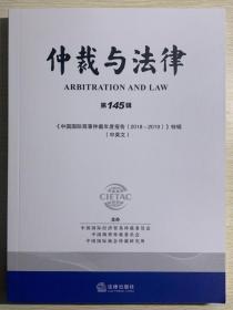 仲裁与法律(第145辑.汉英对照)