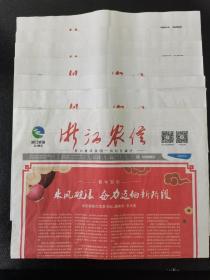 浙江农信报2021.1-7期