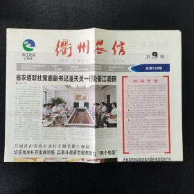 衢州农信报2019.9