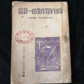 给初学写作者的一封信•大连中苏友好协会•1946年一版一印•蓝印本!