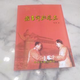 徽章印红历史:中国建国初期徽章图鉴