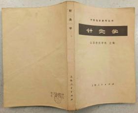 中医临床参考丛书  针灸学