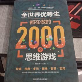 全世界优等生都在做的2000个思维游戏(单卷)