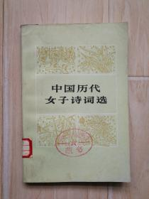 中国历代女子诗词选(馆藏书)