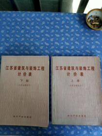 江苏省建筑与装饰工程计价表 上下册