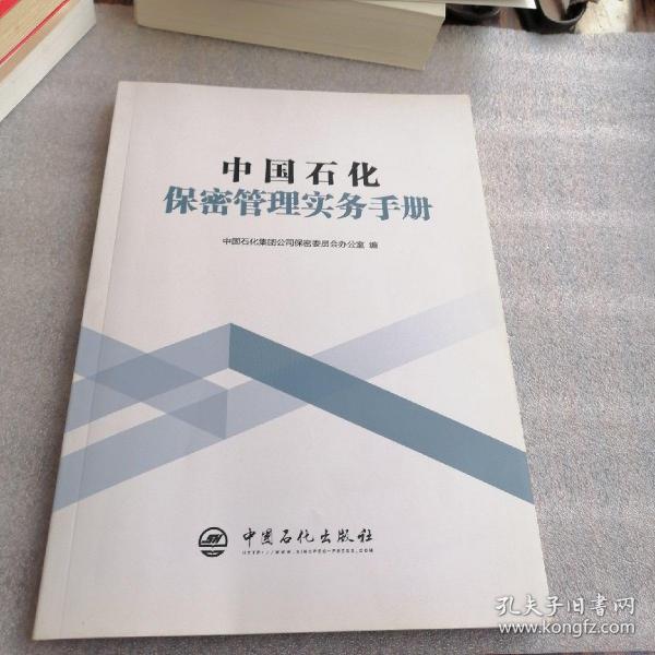 中国石化保密管理实物管理手册