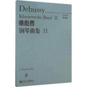 德彪西钢琴曲集(原作版)(2) (法)德彪西(Debussy) 曲;温永红 译 人民音乐出版社9787103050606正版全新图书籍Book