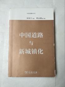 中国道路与新城镇化
