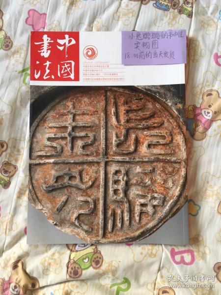 中国书法 秦汉瓦当特辑