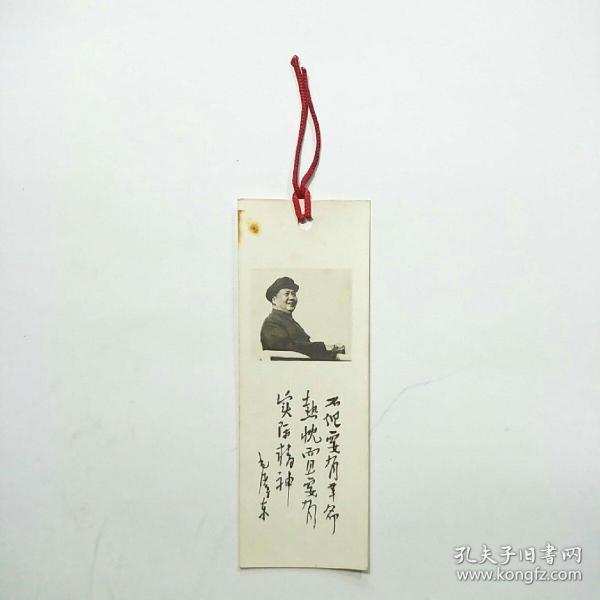 语录书签:毛主席半身像 不但要有革命热忱而且要有实际精神(相片式书签)
