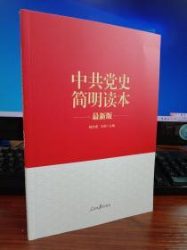 中共党史简明读本:最新版