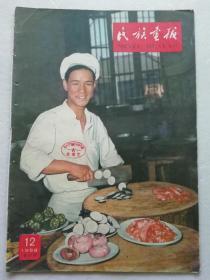 民族画报   1958.12