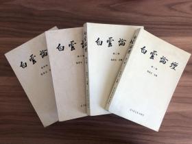 《白云论坛》1-4卷