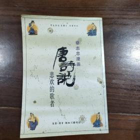 蔡志忠古典漫画:唐诗说·悲欢的歌者