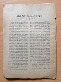 试沦毛泽东同志的科学预见(作者:张振声)