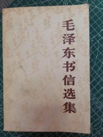 毛泽东书信选集(大32开A)