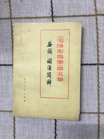 【毛泽东选集】第五卷 名词词语简释