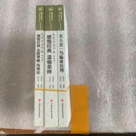 朱进忠老中医50年临床治验系列丛书 一套3本