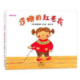 莎娜的红毛衣-莎娜系列(3-6岁)