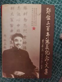 郑位三百年诞辰纪念文集(大本32开C)