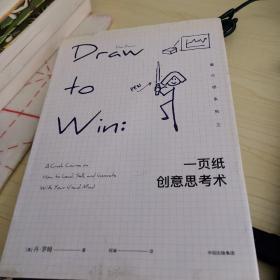 一页纸创意思考术
