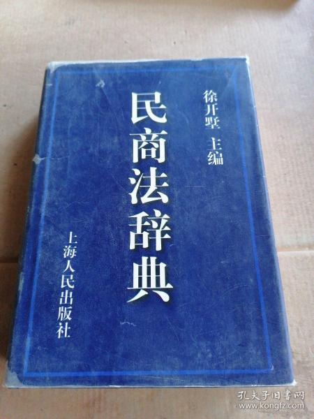 民商法辞典