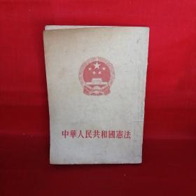 中华人民共和国宪法(杨德兴签名)