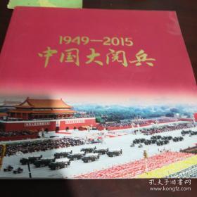 《1949-2015中国大阅兵》