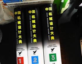 中国机械设计大典 第1-6卷 【6本合售】