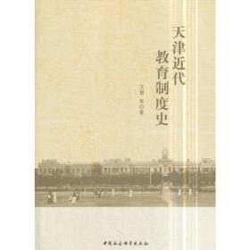 天津近代教育制度史