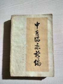 中医临床新编(附一张处方笺)