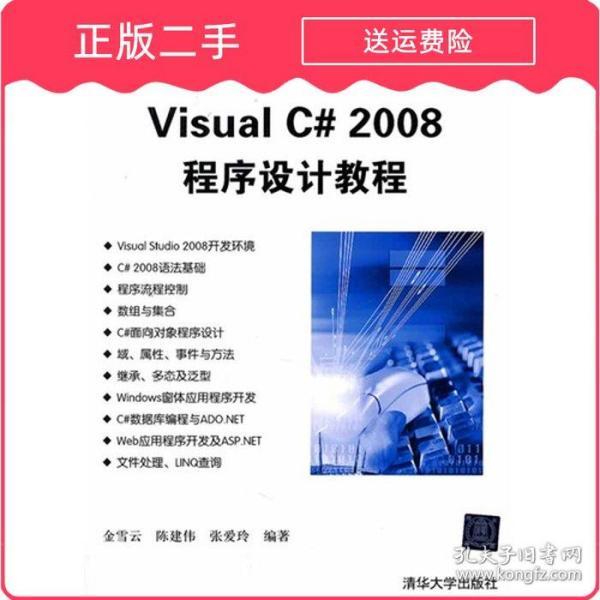 VisualC#2008程序设计教程 金雪云陈建伟张爱玲 清华大学出版社