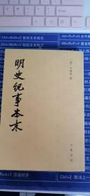 明史纪事本末二(卷二七至卷五二)(缺版权页)