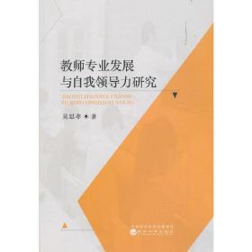 教师专业发展与自我领导力研究