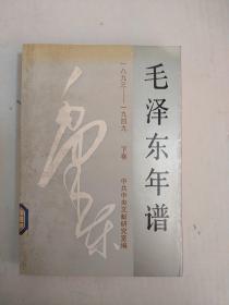 毛泽东年谱(1893-1949)(下卷)