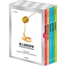 迷人的经济学影响世界的五大经济学思维(套装全五册)伯纳德曼德维尔著中信出版社图书