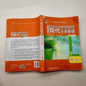 现代大学英语 精读1(第二版)