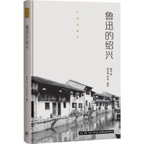 魯迅的紹興魯迅生活書店出版有限公司9787807681571