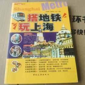 搭地铁玩上海(新版)
