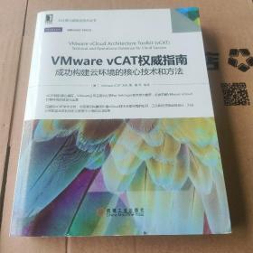 VMware vCAT权威指南:成功构建云环境的核心技术和方法