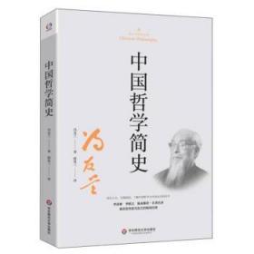 中国哲学简史 冯友兰
