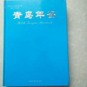 青岛年鉴2014