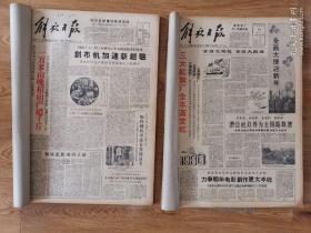 1959年12月上下半月解放日报(2本)(每期都6版,基本上每期有双份)