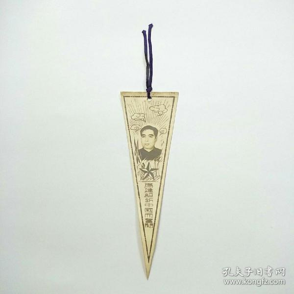 50年代书签:为建设新中国而奋斗(相片式三角书签)
